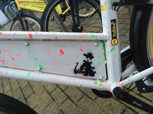 Street Art Yo Bike Bristol